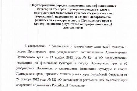 Приказ О Присвоении Клейма Сварщику Образец 2015 img-1