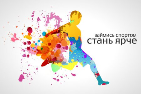 Russiasport ru займись спортом