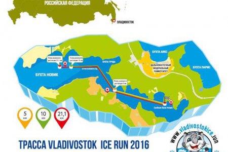 Во Владивостоке пройдёт первый ледовый полумарафон «Vladivostok Ice Run»