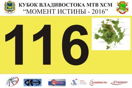 Десятый ежегодный кросс-кантри-веломарафон «Момент истины» пройдет на острове Русский 9 октября
