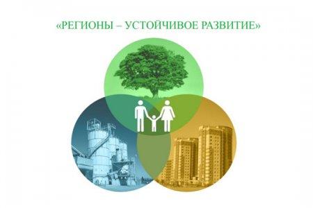Конкурс «Ежегодная общественная премия «Регионы – устойчивое развитие»