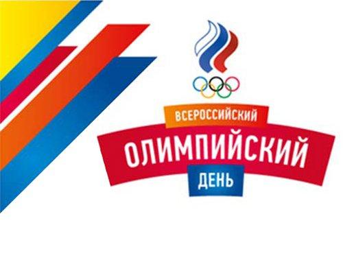 В Приморье отпразднуют Всероссийский Олимпийский день