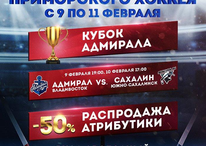 В Приморье пройдет фестиваль хоккея