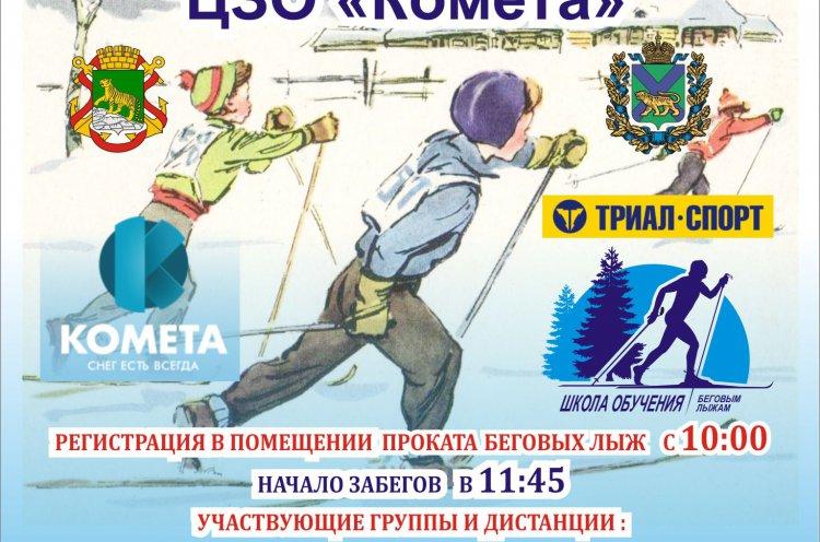 Открытые детские соревнования «Юный лыжник 2018» пройдут во Владивостоке