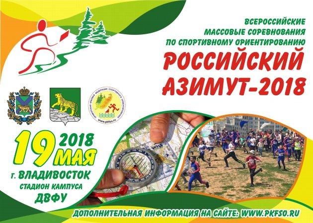 Приморские ориентировщики выйдут на старт «Российского Азимута»