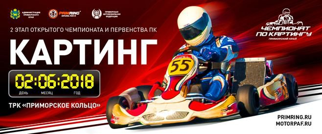 Зрелищные гонки картингистов пройдут 2 июня