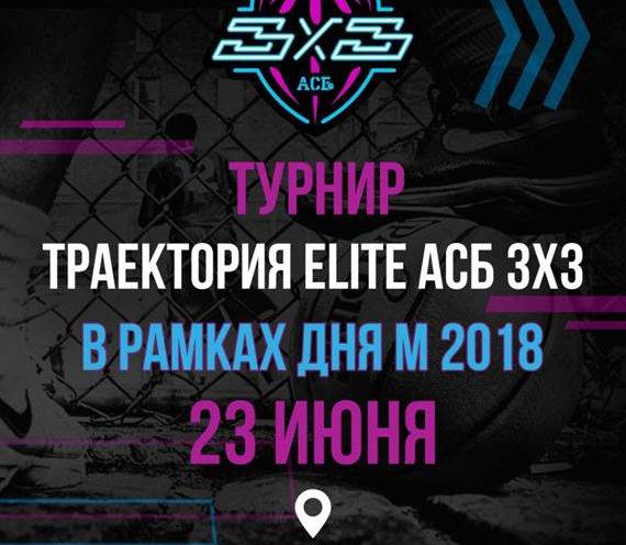 Студентов приглашают сыграть в баскетбол 3x3 в «День М» во Владивостоке