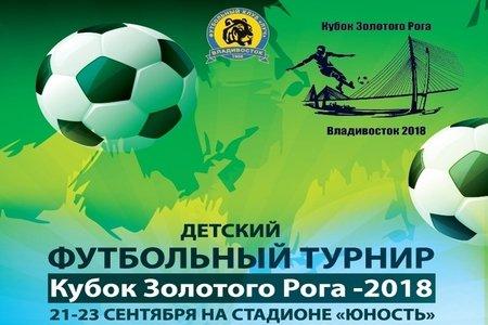 21 сентября юные футболисты Дальнего Востока начинают борьбу за