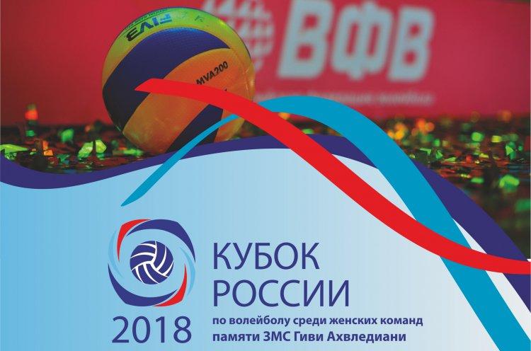 «Приморочка» начинает борьбу во втором туре Кубка России