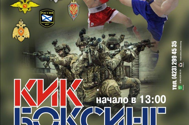 Зрелищные турниры по кикбоксингу пройдут во Владивостоке на выходных