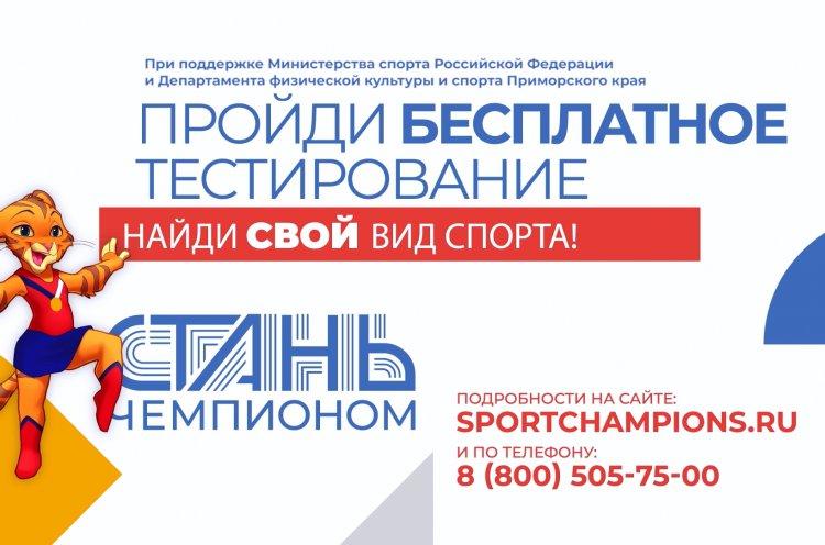 Проект «Стань чемпионом» стартует в Приморье