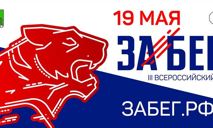 Более 2500 человек примут участие в полумарафоне «ЗаБег» в Приморье