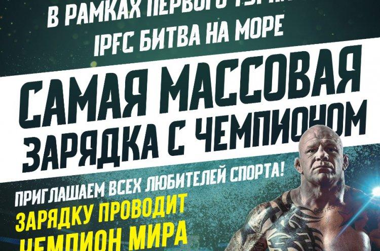 На фестиваль спорта приглашают жителей Владивостока и Приморского края