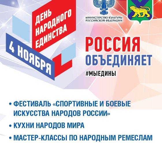 Фестиваль спортивных и боевых искусств народов России пройдет 4 ноября в Приморье