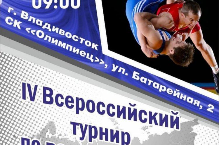 Всероссийский турнир по вольной борьбе среди юных борцов пройдет во Владивостоке