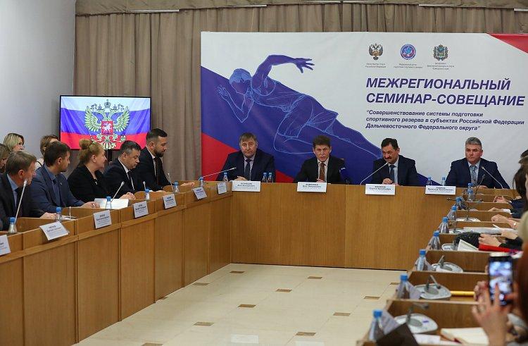 Совещание специалистов спортивной отрасли субъектов ДФО прошло во Владивостоке