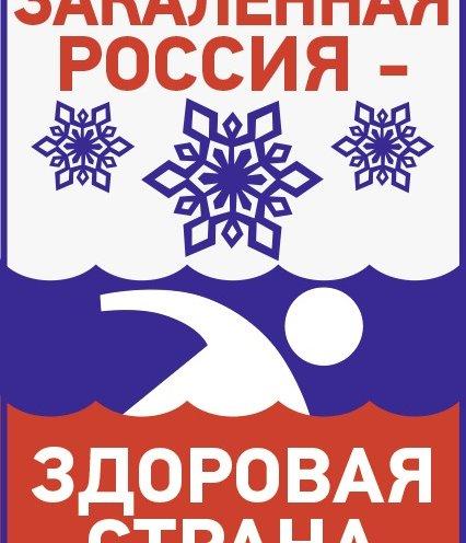 Приморцы примут участие в массовой всероссийской акции «Закаленная Россия – здоровая страна»