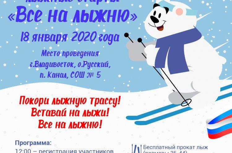 «Все на лыжню!» - приморцев приглашают принять участие в массовом лыжном забеге