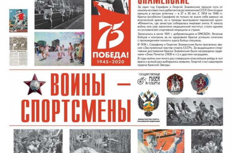 Проект «Страна Героев» посвящен подвигу российских спортсменов в Великую Отечественную войну