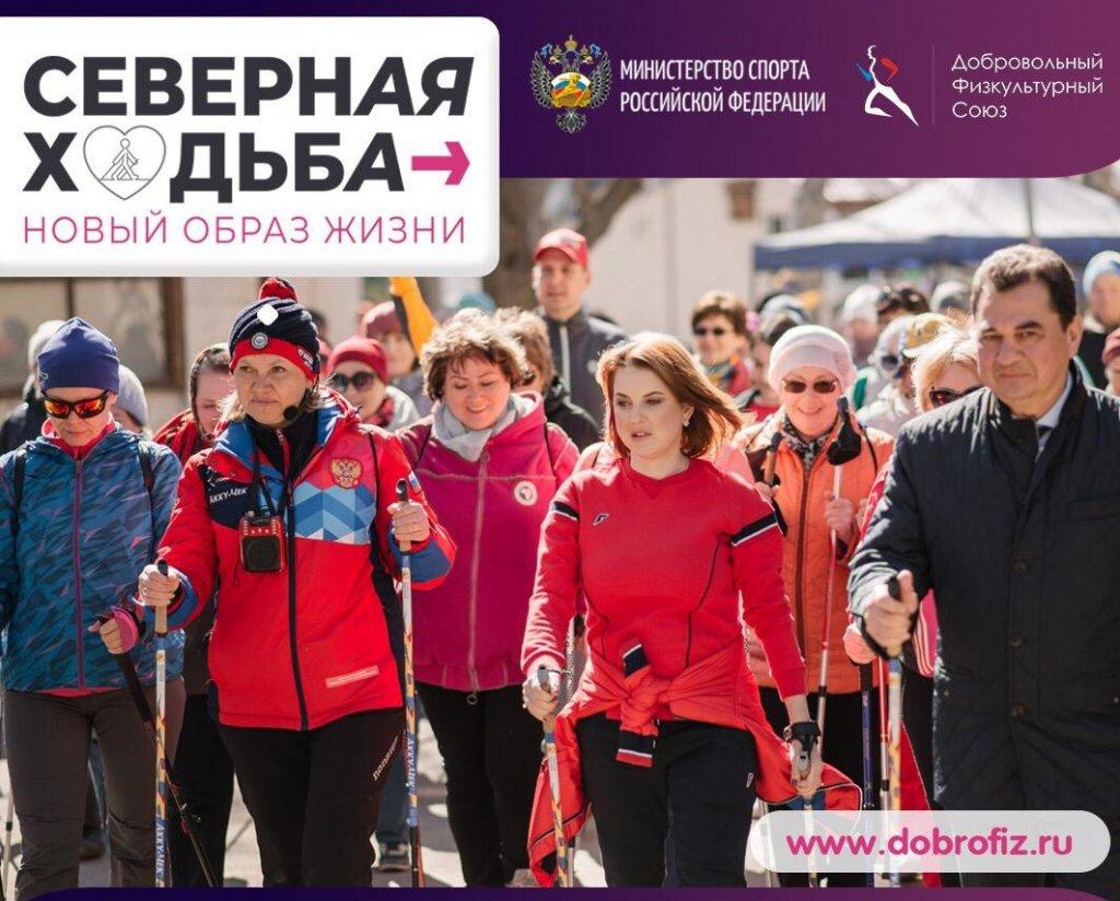 Жителей Приморья приглашают присоединиться к всероссийскому проекту «Северная ходьба»