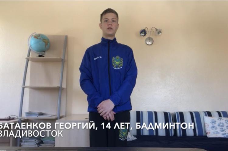 Юный приморский спортсмен принял участие в онлайн-марафоне РУСАДА «За чистый спорт»