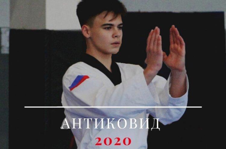 Приморские тхэквондисты поборются за медали всероссийского онлайн турнира