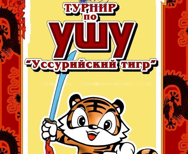Традиционный турнир по ушу «Уссурийский тигр пройдет в онлайн-формате с 13 по 14 июня