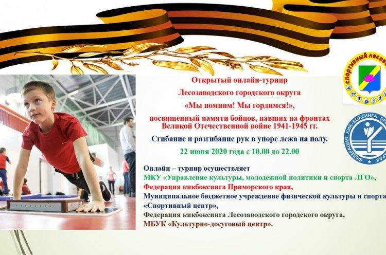 Всероссийская акция «Рекорд Победы» пройдет в Приморье 22 июня