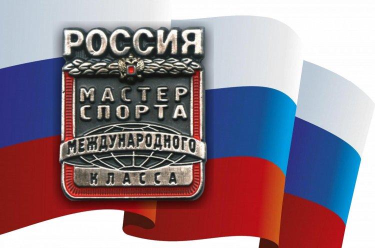 Звания «Мастер спорта России международного класса» и «Мастер спорта России» присвоили спортсменам из Приморья