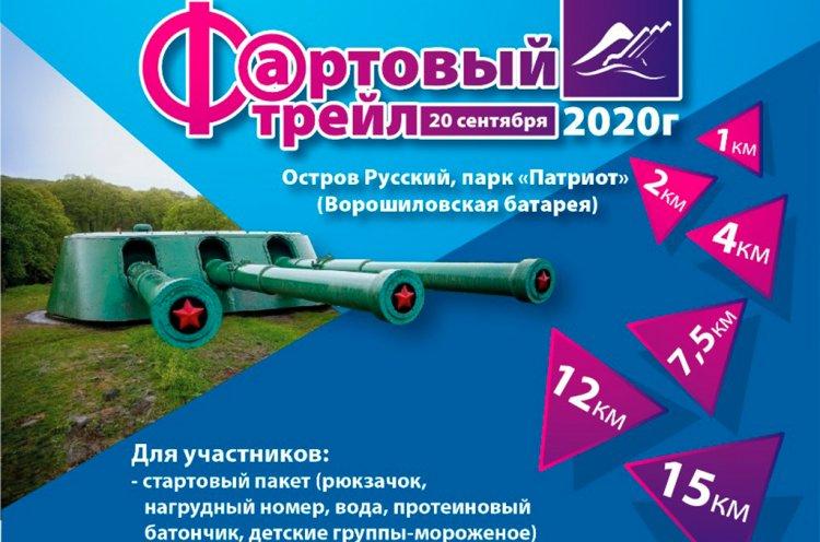 «Фортовый Трейл» пройдет на острове Русский