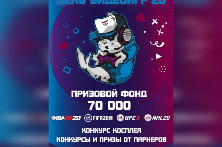 Приморцев приглашают на «День видеоигр»