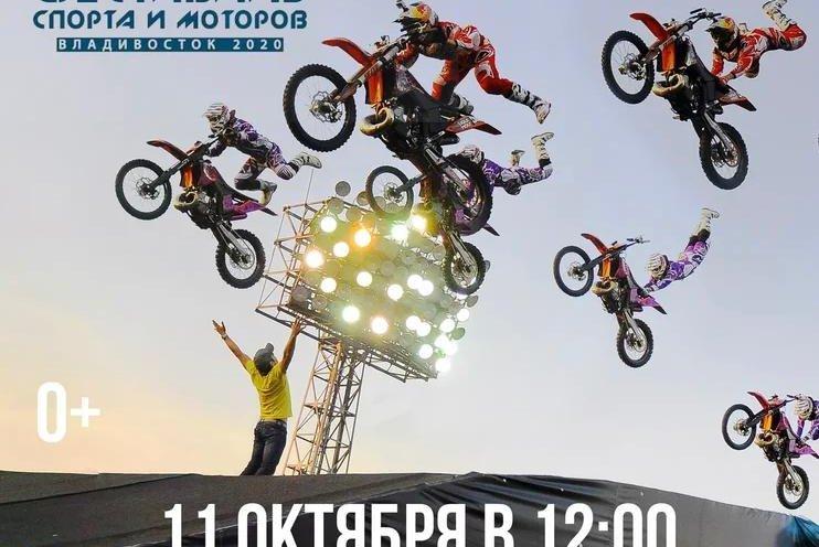 Краевой фестиваль спорта и моторов «Владивосток 2020» пройдет 11 октября