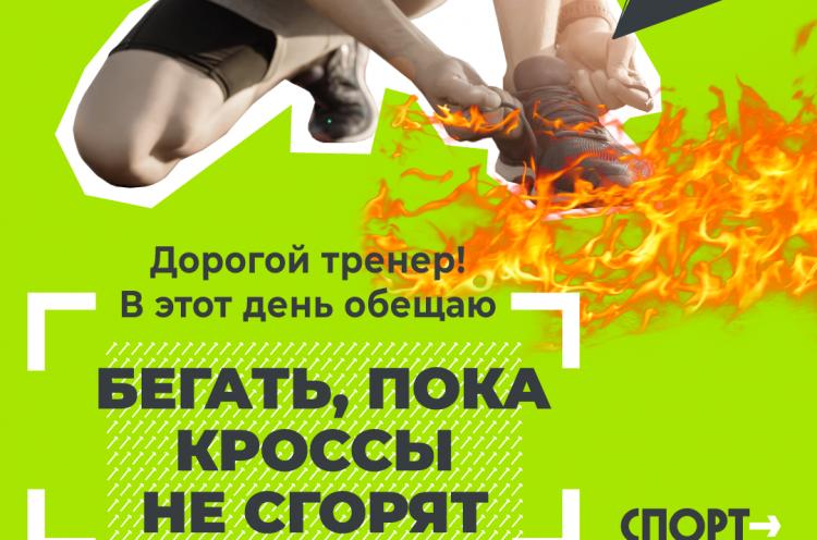 Приморский край присоединился к всероссийской акции «Обещание тренеру»