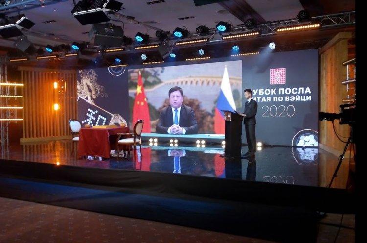Чемпионат мира по Го во Владивостоке презентовали на Кубке посла Китая по вэйци