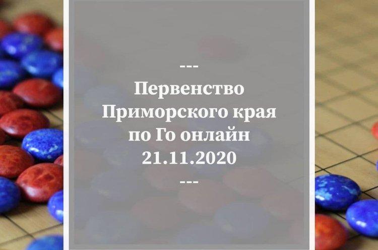 Началась предварительная регистрация на онлайн-первенство Приморского края по Го