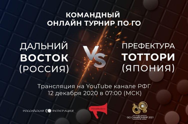 Дружественный  матч по Го между командами Дальнего Востока и Префектуры Тоттори состоится 12 декабря