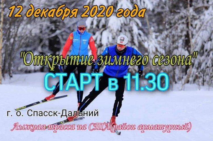Лыжный сезон стартует в Спасске-Дальнем