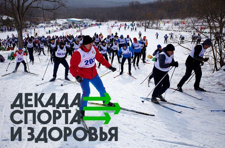 Приморцев приглашают принять участие в Декаде спорта и здоровья