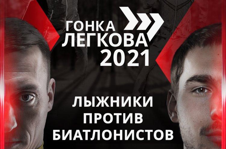Фестиваль лыжного спорта «Гонка Легкова»-2021 пройдет 23 февраля в формате онлайн-забега