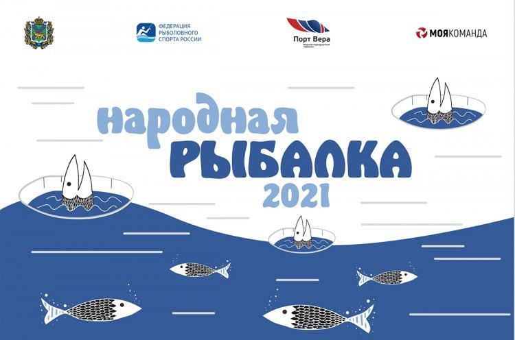 Фестиваль «Народная рыбалка» соберет участников со всего Приморья