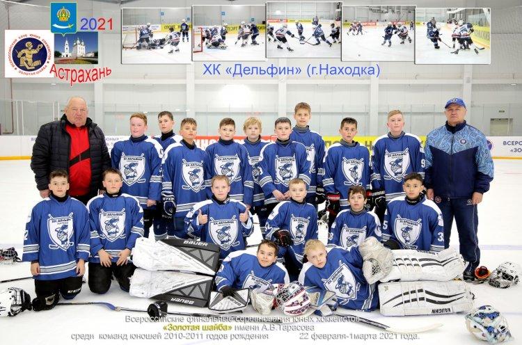 Юные хоккеисты из Находки стали серебряными призерами всероссийского хоккейного турнира «Золотая шайба»