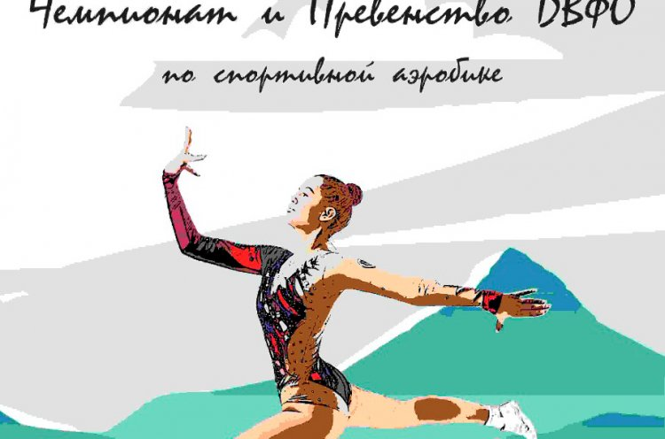 Чемпионат и первенство Дальнего Востока по спортивной аэробике пройдет в Приморье