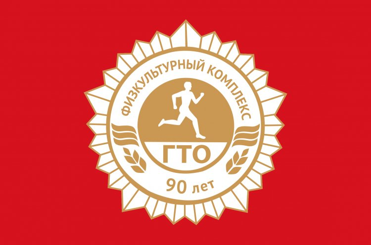 Поздравление с 90-летием комплекса ГТО