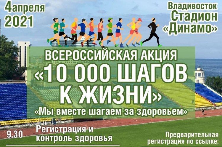 Акция «10 000 шагов к жизни» охватит все Приморье