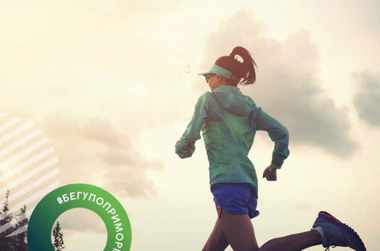 Проект «Бегу по Приморью» бесплатно научит больше 2000 жителей края регулярно заниматься спортом