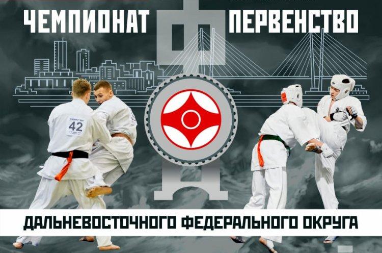 Владивосток в третий раз примет чемпионат и первенство ДФО по киокусинкай