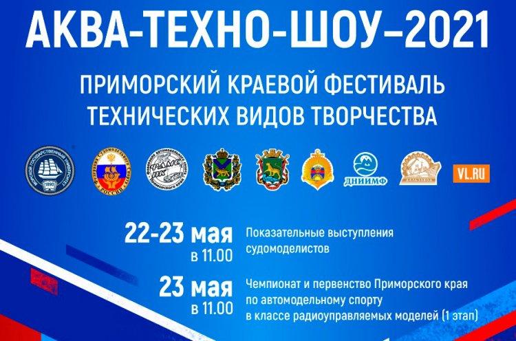 Краевой фестиваль «Аква-Техно-Шоу-2021» пройдет во Владивостоке на двух площадках