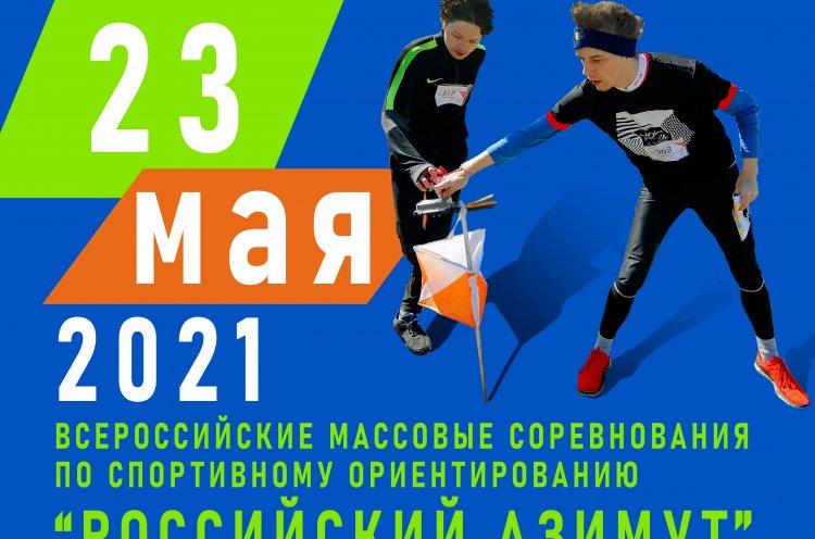 «Российский Азимут» пройдет во Владивостоке 23 мая