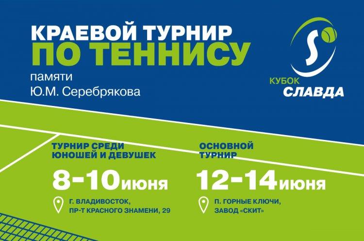Теннисный турнир «Кубок Славда» состоится в Приморье в 25 раз