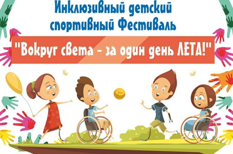 Инклюзивный спортивный фестиваль для детей с ограниченными возможностями здоровья пройдет во Владивостоке